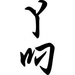 Abdel - Sticker prénom en Chinois