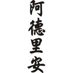 Adrien - Sticker prénom en Chinois