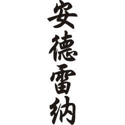 Adriana - Sticker prénom en Chinois