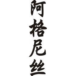Agnès - Sticker prénom en Chinois