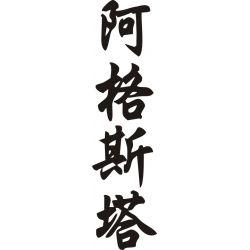 Auguste Augusta - Sticker prénom en Chinois