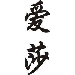 Aishah - Sticker prénom en Chinois