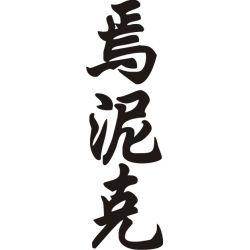 Yannick - Sticker prénom en Chinois