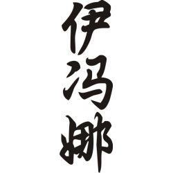 Yvonne - Sticker prénom en Chinois