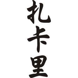 Zachary - Sticker prénom en Chinois